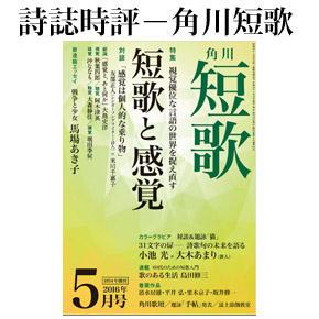 No.028 角川短歌 2016年05月号