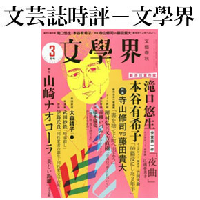 No.097 文學界 2016年03月号