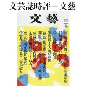 No.096 文藝 2016年冬季号