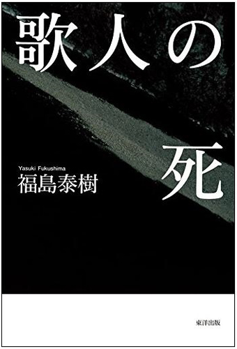 fukusima_04