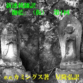 新連載翻訳 『伽藍』(仮) e・e・カミングス著 星隆弘訳 (第1回 横書版)