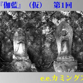 新連載翻訳 『伽藍』(仮) e・e・カミングス著 星隆弘訳 (第01回 縦書版)