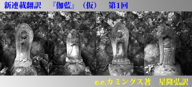 新連載翻訳 『伽藍』(仮) e・e・カミングス著 星隆弘訳 (第1回 縦書版)
