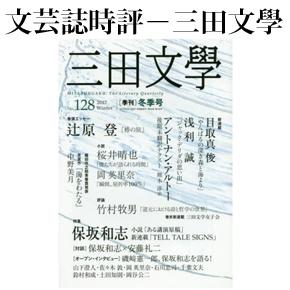 No.023 三田文学 2017年冬季号