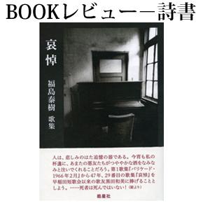 No.026 死者たちを詠うということ―福島泰樹歌集『哀悼』