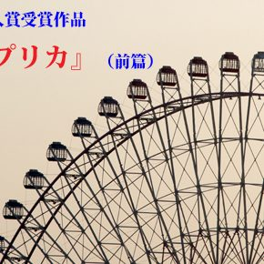 『レプリカ』(前篇)[縦書版]