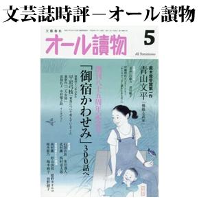 No.101 オール讀物 2016年05月号