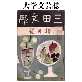 No.001 大学文芸誌について