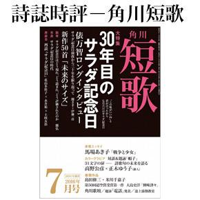 No.030 角川短歌 2016年07月号