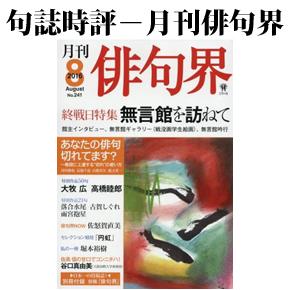 No.062 月刊俳句界 2016年08月号