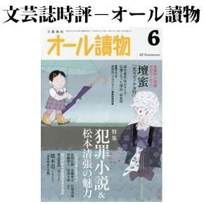 No.104 オール讀物 2016年06月号