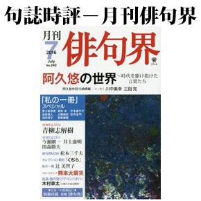 No.061 月刊俳句界 2016年07月号