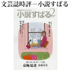 No.103 小説すばる 2017年02月号