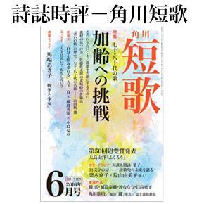 No.029 角川短歌 2016年06月号