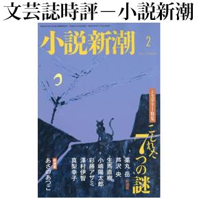 No.102 小説新潮2017年02月号