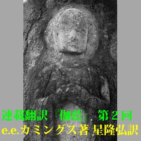 連載翻訳 『伽藍』 e・e・カミングス著 星隆弘訳 (第02回 横書版)
