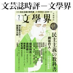 No.102 文學界 2016年07月号