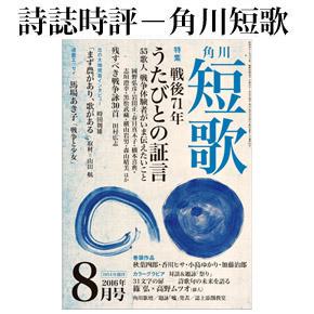 No.031 角川短歌 2016年08月号