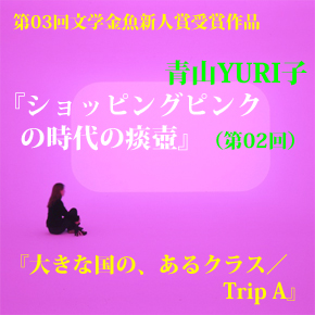 No.002  大きな国の、あるクラス/Trip A[横書版]