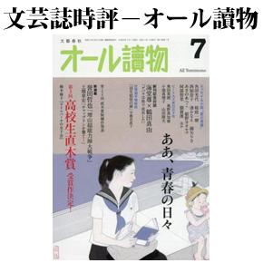 No.106 オール讀物 2016年07月号