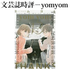 No.046 yomyom vol.43 創刊10周年記念号