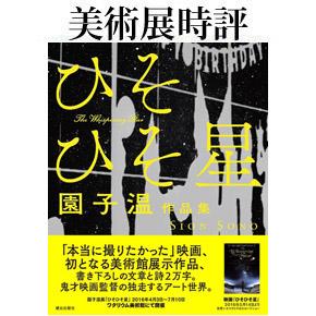 No.064 園子温展『ひそひそ星』