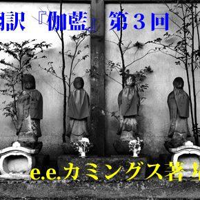 連載翻訳 『伽藍』 e・e・カミングス著 星隆弘訳 (第03回 縦書版)