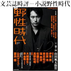 No.105 小説 野性時代 2016年 12月号