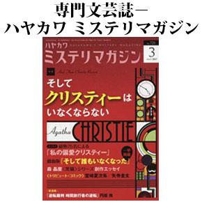 No.027 ハヤカワ・ミステリマガジン 2017年03月号