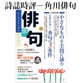 No.063 角川俳句 2016年09月号