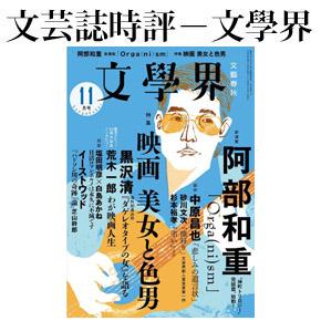 No.106 砂川文次「熊狩り」(文學界 2016年11月号)