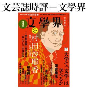 No.104 文學界 2016年09月号