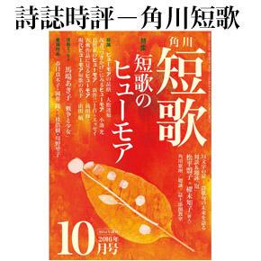 No.033 角川短歌 2016年10月号