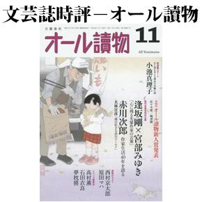 No.110 佐々木愛「ひどい句点」(オール讀物 2016年11月号)