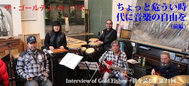 ザ・ゴールデン・カップス『ちょっと危うい時代に音楽の自由を』(前編)