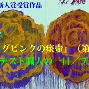 No.004 テスト職人の一日/ブルー[縦書版]