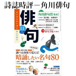 No.065 角川俳句 2016年11月号