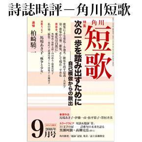 No.032 角川短歌 2016年09月号