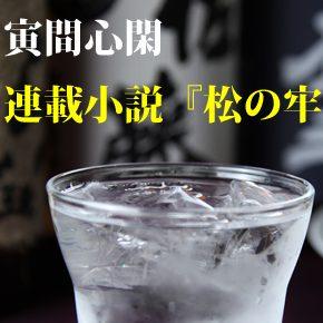 No.002 松の牢【V】