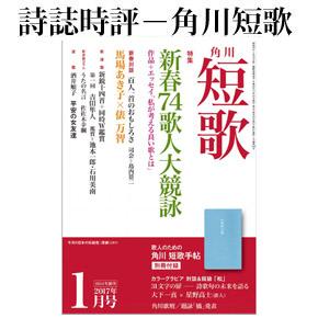 No.035 馬場あき子×俵万智「新春対談 百人一首のおもしろさ」(「角川短歌」 2017年01月号)