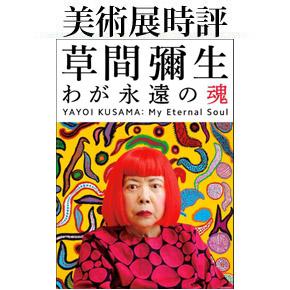 No.074 『草間彌生 わが永遠の魂』展