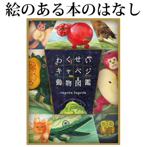 No.052 『わくせいキャベジ動物図鑑』tupera tupera著(アリス館刊)
