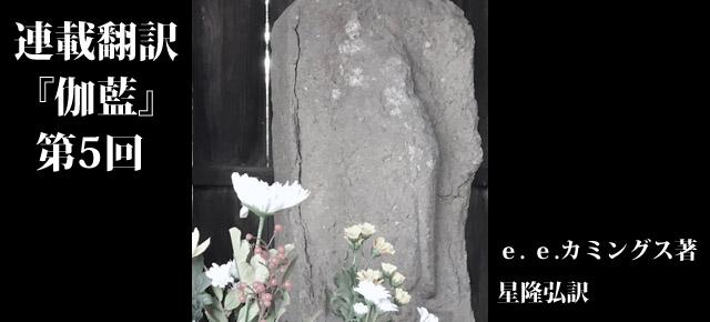 連載翻訳 『伽藍』 e・e・カミングス著 星隆弘訳 (第05回 縦書版)