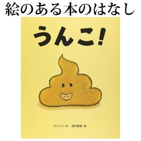 No.051 『うんこ!』サトシン・著 西村敏雄・イラスト(文溪堂刊)