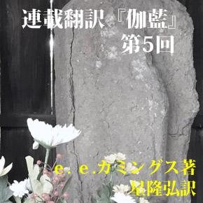 連載翻訳 『伽藍』 e・e・カミングス著 星隆弘訳 (第05回 横書版)