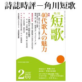 No.036 特集「40代歌人の魅力」(角川短歌 2017年02月号)