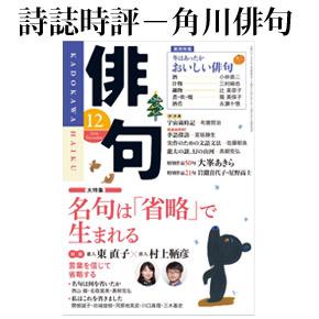 No.067 角川俳句 2016年12月号