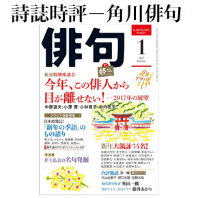 No.069 恩田侑布子『夢洗ひ』「冬三日月」(角川俳句 2017年01月号)