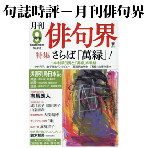 No.066 月刊俳句界 2016年09月号