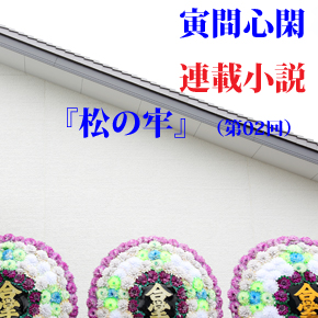 『松の牢』(第02回)[横書]
